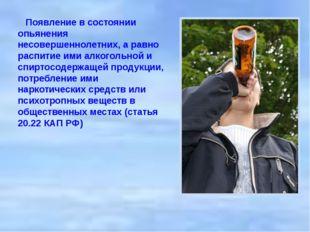 Появление в состоянии опьянения несовершеннолетних, а равно распитие ими алко