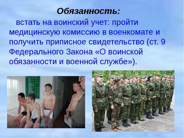 Обязанность:     встать на воинский учет: пройти медицинскую комиссию в воен...
