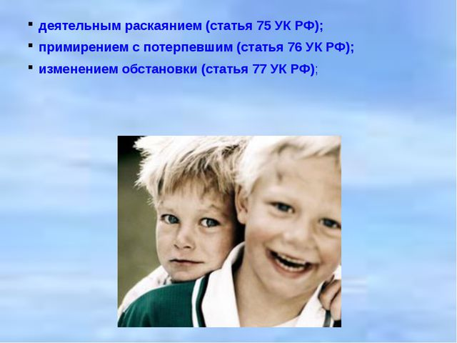 деятельным раскаянием (статья 75 УК РФ); деятельным раскаянием (статья 75 УК...