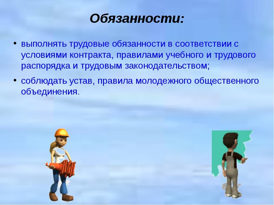 Обязанности:  выполнять трудовые обязанности в соответствии с условиями конт...