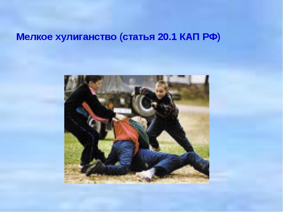 Мелкое хулиганство (статья 20.1 КАП РФ)  Мелкое хулиганство (статья 20.1 КАП...