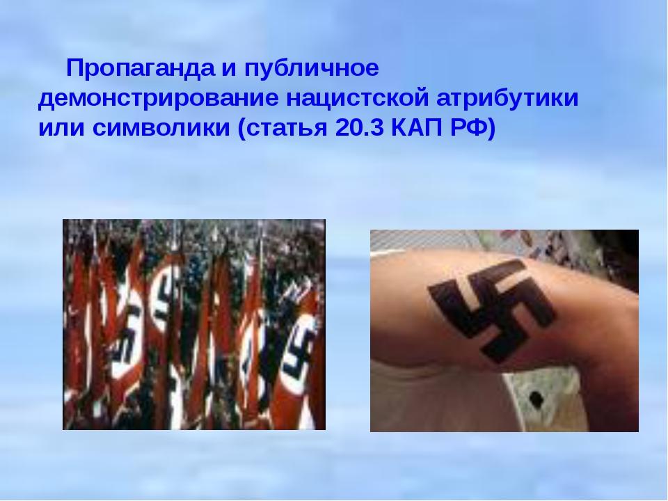 Пропаганда и публичное демонстрирование нацистской атрибутики или символики (...