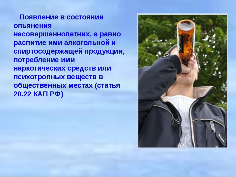 Появление в состоянии опьянения несовершеннолетних, а равно распитие ими алко...