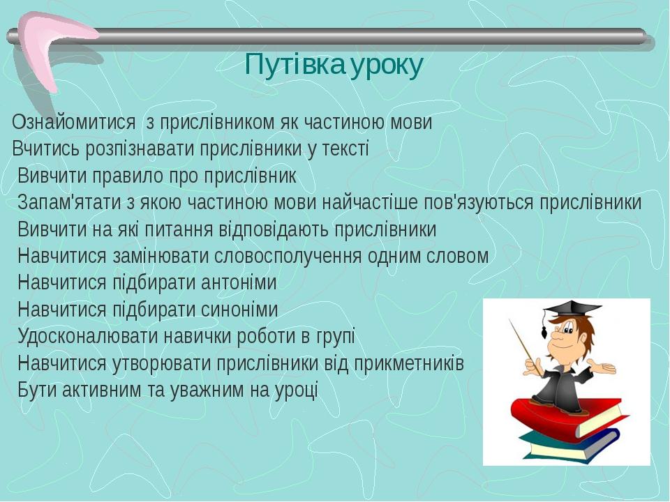 Путівка уроку Ознайомитися з прислівником як частиною мови Вчитись розпізнава...