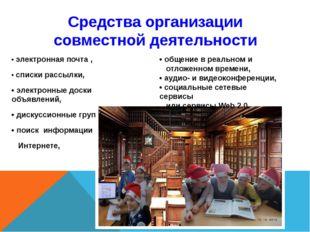 Средства организации совместной деятельности • электронная почта , • списки р