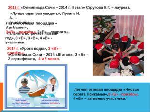 2013 г. «Олимпиада Сочи – 2014 г. II этап» Стругова Н.Г. – лауреат. «Лучше од