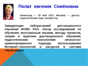 Полат евгения Семёновна Евгения Семёновна По́лат (12 февраля 1937, Ленинград
