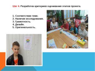 Шаг 4. Разработка критериев оценивания этапов проекта. 1. Соответствие теме.
