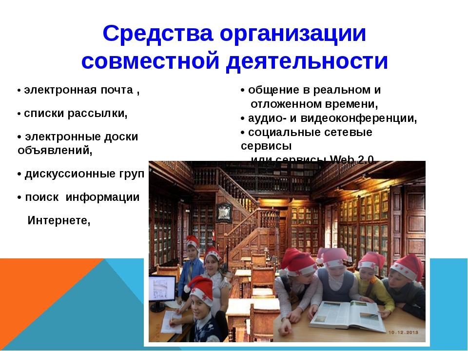 Средства организации совместной деятельности • электронная почта , • списки р...