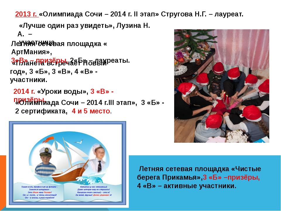2013 г. «Олимпиада Сочи – 2014 г. II этап» Стругова Н.Г. – лауреат. «Лучше од...