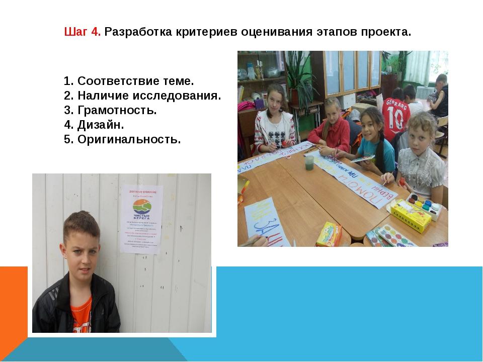 Шаг 4. Разработка критериев оценивания этапов проекта. 1. Соответствие теме....