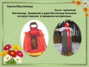 21.1.14 Кукла-Масленица Была тряпичная Масленица, Домашняя и даже Масленица Б
