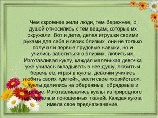 21.1.14 Чем скромнее жили люди, тем бережнее, с душой относились к тем вещам,