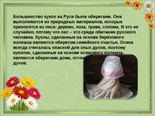 Большинство кукол на Руси были оберегами. Они выполняются из природных матери