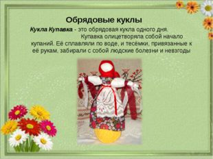 21.1.14 Кукла Купавка - это обрядовая кукла одного дня. Купавка олицетворяла