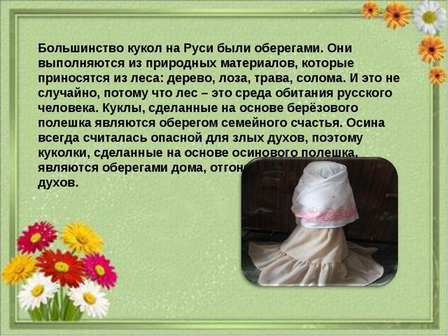 Большинство кукол на Руси были оберегами. Они выполняются из природных матери...