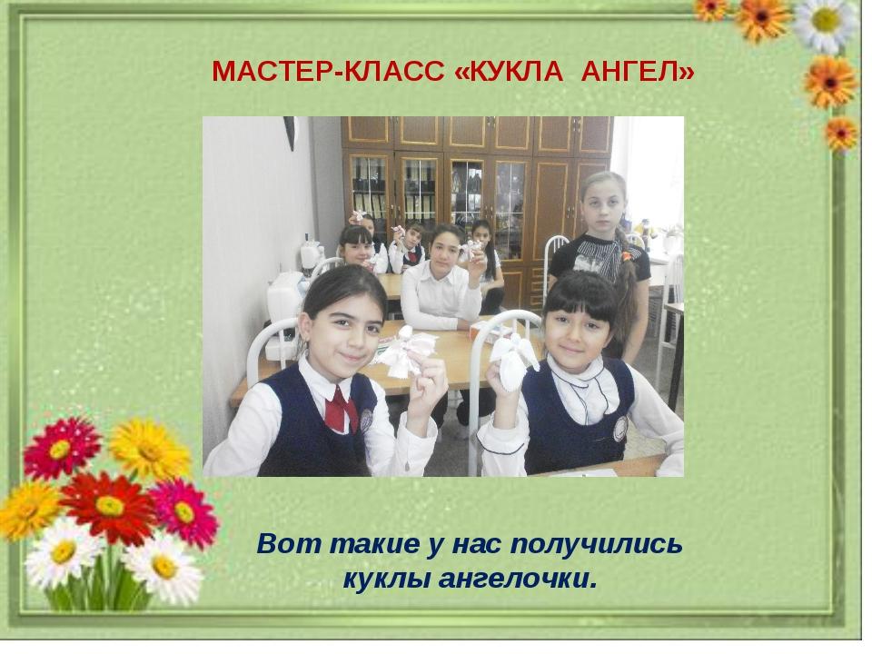 21.1.14 МАСТЕР-КЛАСС «КУКЛА АНГЕЛ» Вот такие у нас получились куклы ангелочки.