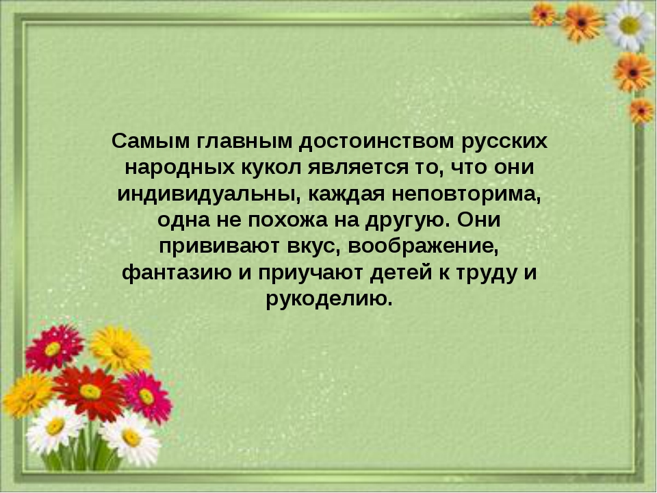 21.1.14 Самым главным достоинством русских народных кукол является то, что он...