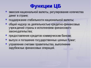 Функции ЦБ эмиссия национальной валюты, регулирование количества денег в стр