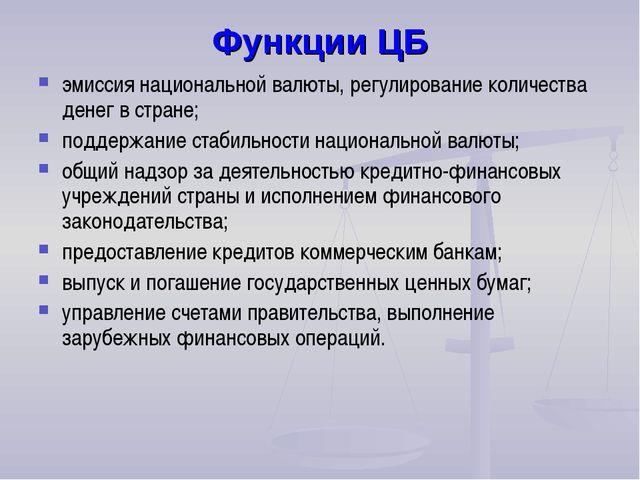 Функции ЦБ эмиссия национальной валюты, регулирование количества денег в стр...