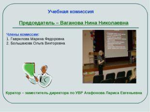Председатель – Ваганова Нина Николаевна Куратор – заместитель директора по УВ