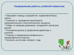 Направления работы учебной комиссии: Оказывает помощь в разработке нормативно