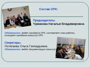 Секретарь: Потягаева Ольга Геннадьевна Обязанности: ведёт документацию комисс