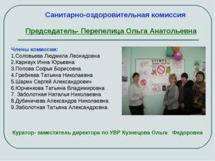 Председатель- Перепелица Ольга Анатольевна Куратор- заместитель директора по