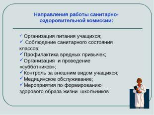 Направления работы санитарно-оздоровительной комиссии: Организация питания уч