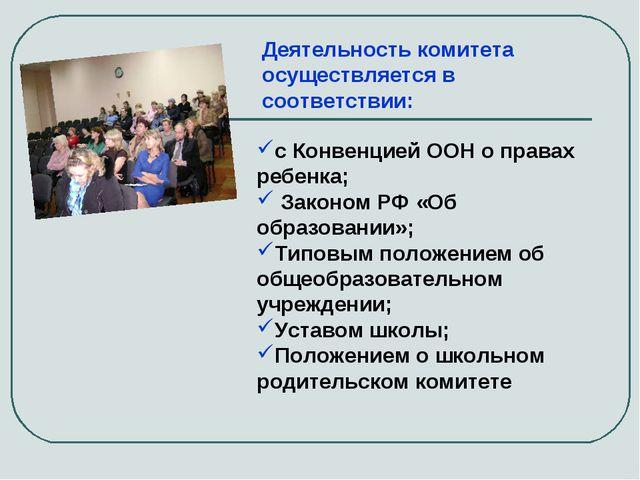 Деятельность комитета осуществляется в соответствии: с Конвенцией ООН о права...
