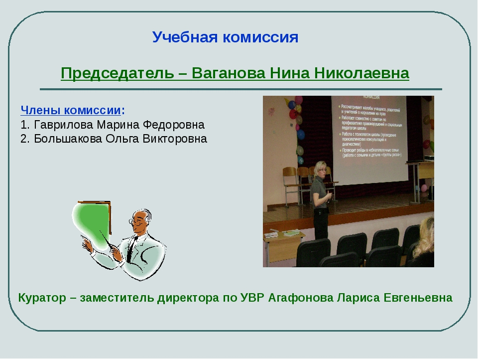 Председатель – Ваганова Нина Николаевна Куратор – заместитель директора по УВ...