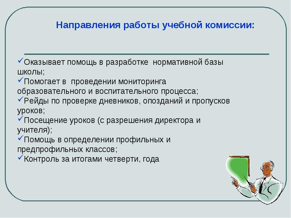 Направления работы учебной комиссии: Оказывает помощь в разработке нормативно...