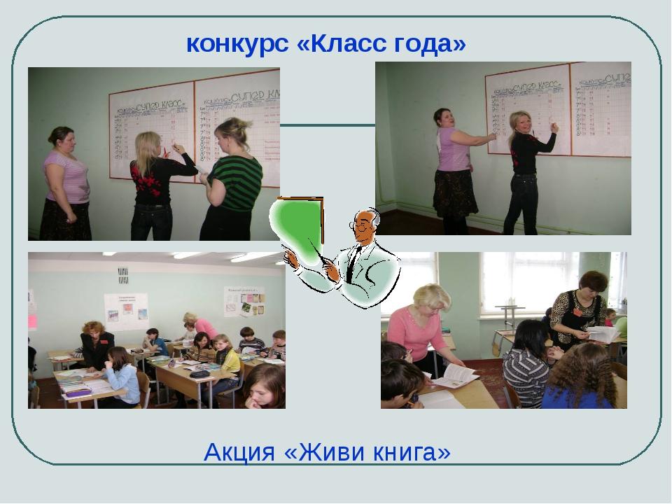 Акция «Живи книга» конкурс «Класс года»