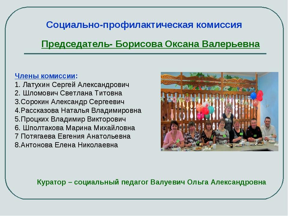 Председатель- Борисова Оксана Валерьевна Куратор – социальный педагог Валуеви...