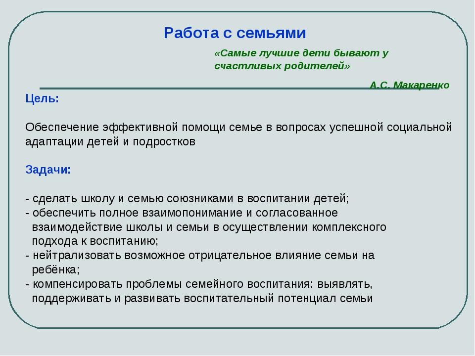 Цель: Обеспечение эффективной помощи семье в вопросах успешной социальной ада...