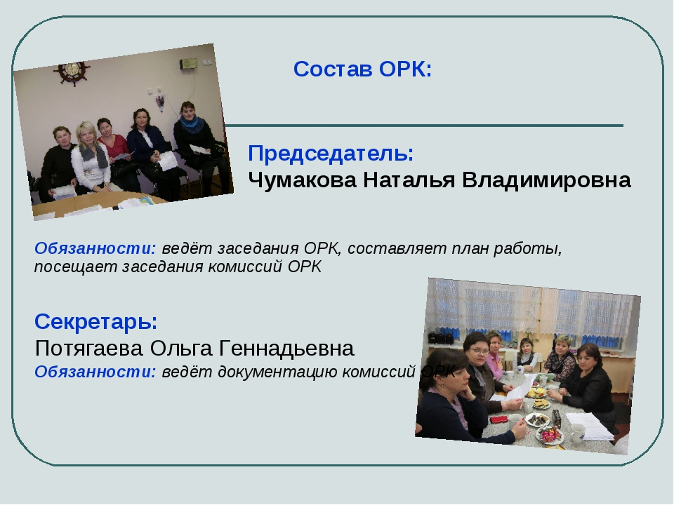 Секретарь: Потягаева Ольга Геннадьевна Обязанности: ведёт документацию комисс...