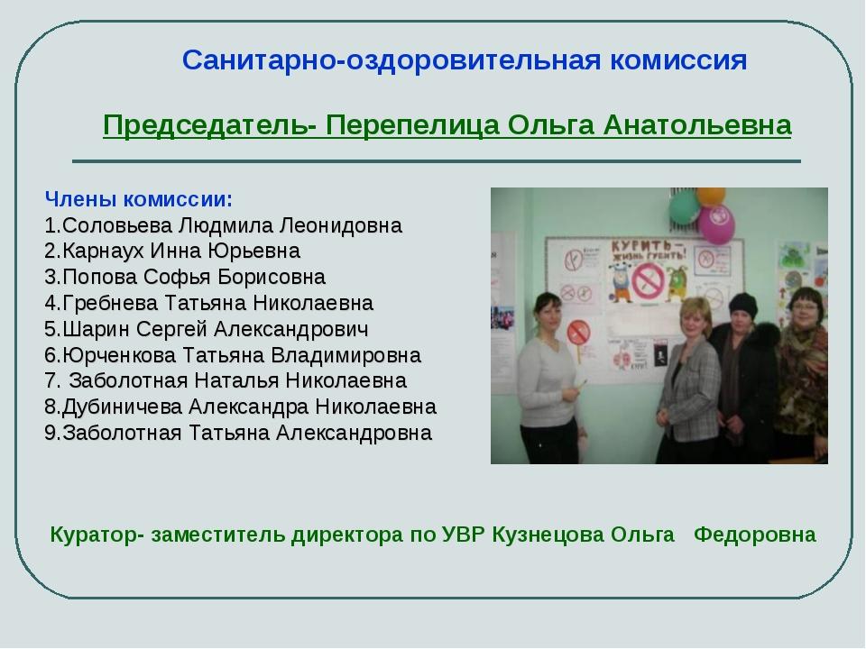 Председатель- Перепелица Ольга Анатольевна Куратор- заместитель директора по...