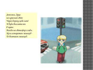 Запомни, друг: на красный свет Через дорогу хода нет! И будь внимателен в пу