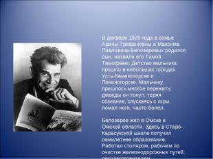 В декабре 1929 года в семье Арины Трифоновны и Максима Павловича Белозеровых