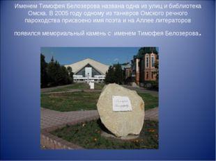Именем Тимофея Белозерова названа одна из улиц и библиотека Омска. В 2005 год