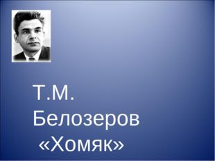 Т.М. Белозеров «Хомяк»