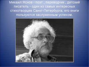 Михаил Яснов - поэт , переводчик , детский писатель - один из самых интересны