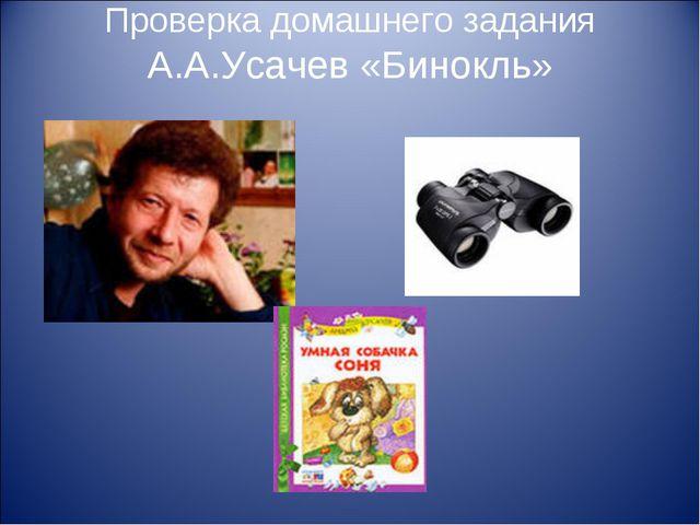 Проверка домашнего задания А.А.Усачев «Бинокль»