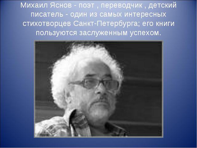 Михаил Яснов - поэт , переводчик , детский писатель - один из самых интересны...
