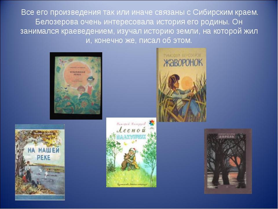 Все его произведения так или иначе связаны с Сибирским краем. Белозерова оче...