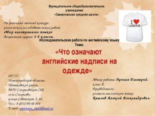 Муниципальное общеобразовательное учреждение «Смирновская средняя школа» Иссл
