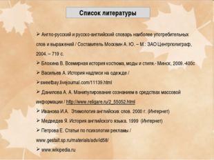 Англо-русский и русско-английский словарь наиболее употребительных слов и вы