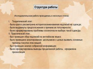 Структура работы Исследовательская работа проводилась в несколько этапов: Тео