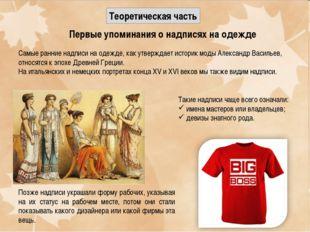 Первые упоминания о надписях на одежде Самые ранние надписи на одежде, как ут