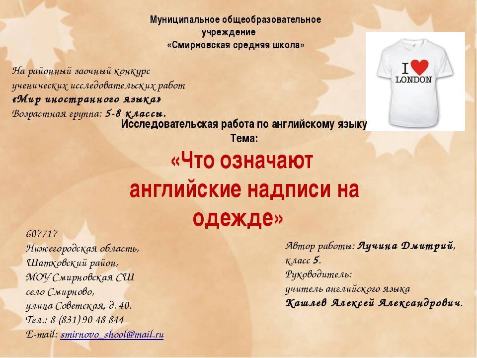 Муниципальное общеобразовательное учреждение «Смирновская средняя школа» Иссл...